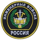Russian Army  corps of engineers Uniform Sleeve Patch