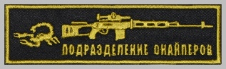 Russian Army Spetsnaz SVD Sniper Division Chest Embroidered Patch scorpion #2